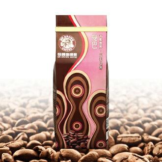 伯朗曼巴咖啡豆(半磅裝)