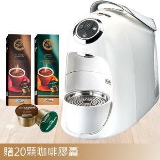 MR.BROWN Cafe(S20)伯朗膠囊咖啡機 貝殼白