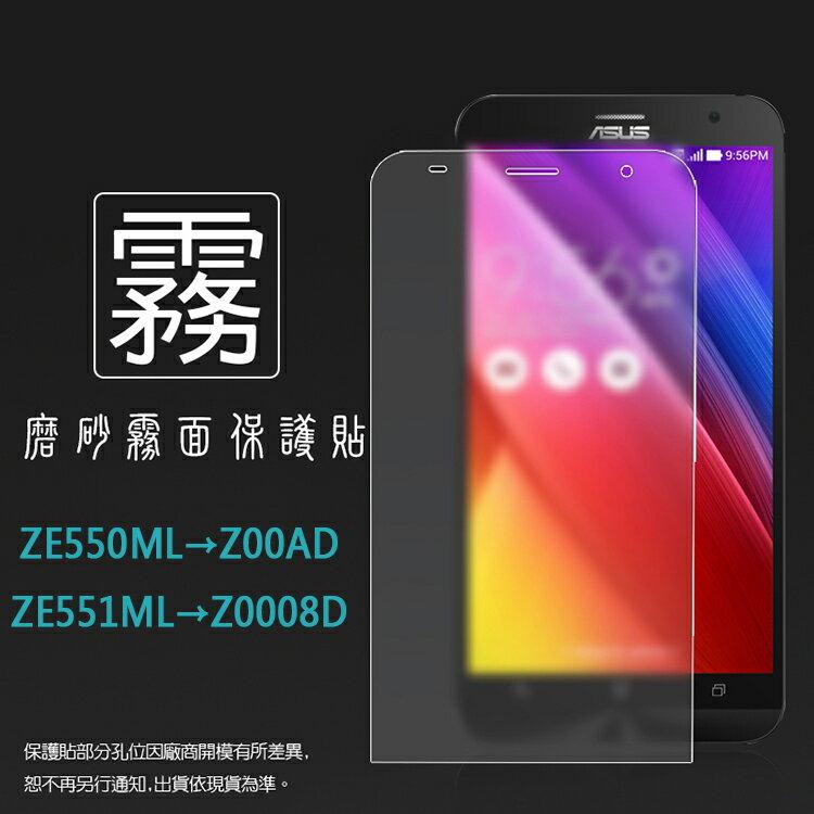 霧面螢幕保護貼 ASUS ZenFone 2 Deluxe/ZE550ML Z00AD/ZE551ML Z008D 5.5吋 保護貼 軟性 霧貼 霧面貼 磨砂 防指紋 保護膜