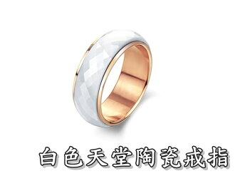 《316小舖》【C240】(頂級陶瓷戒指-白色天堂陶瓷戒指-白色款 /永不褪色戒指/天然陶瓷戒指/轉運戒指/土礦戒指/不變黑戒指)
