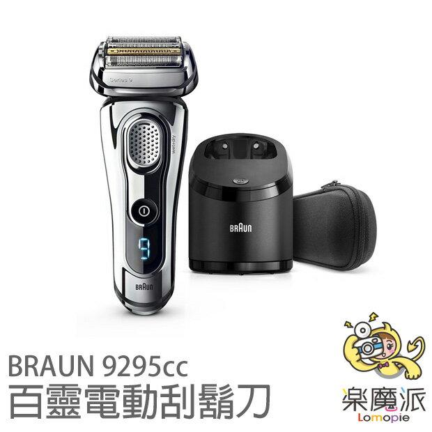 ~樂魔派~  百靈 BRAUN 9295cc 貼面電鬍刀 刮鬍刀 自動清潔充電系統 德國