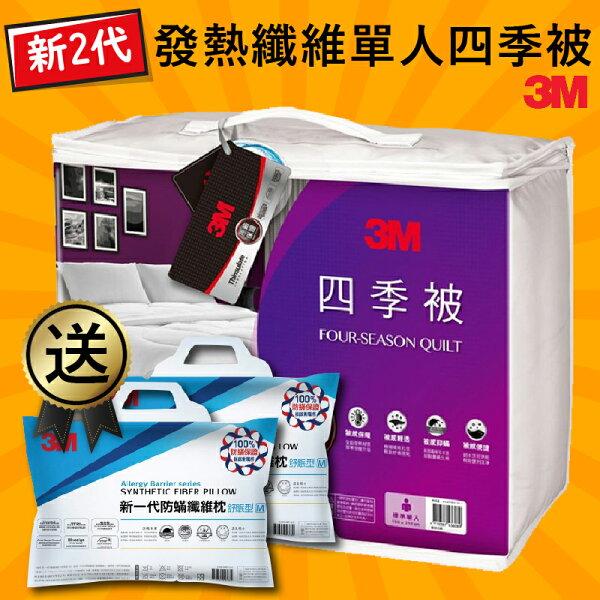 限量送枕頭*2~3MNZ250單人新2代發熱纖維四季被保暖升級可水洗烘乾棉被被子防螨原廠公司貨