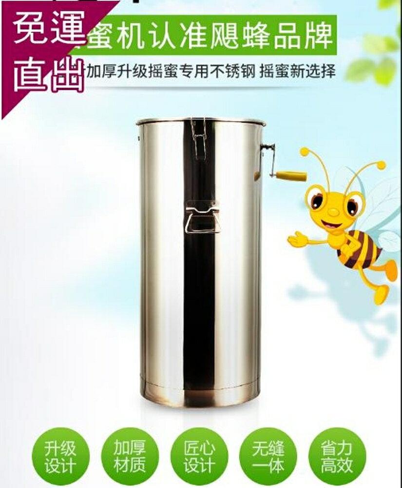 搖蜜機 304全不銹鋼加厚小型家用搖蜂蜜搖糖機養蜂工具蜂蜜分離機