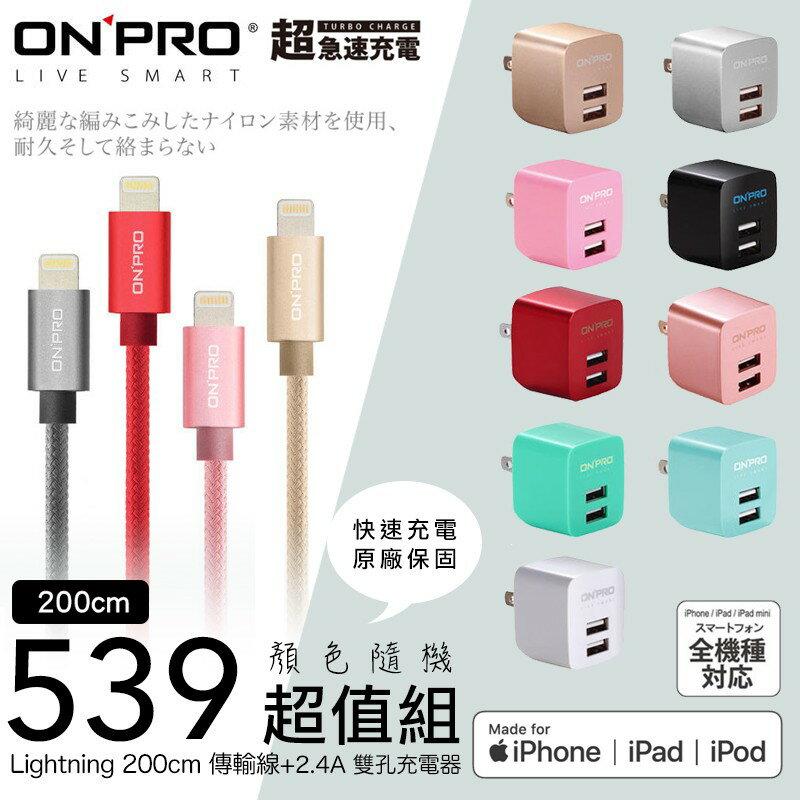 [原廠保固] ONPRO 蘋果 MFI 認證 200cm iPhone 傳輸線 充電線 2.4A 快速 充電頭 超值組