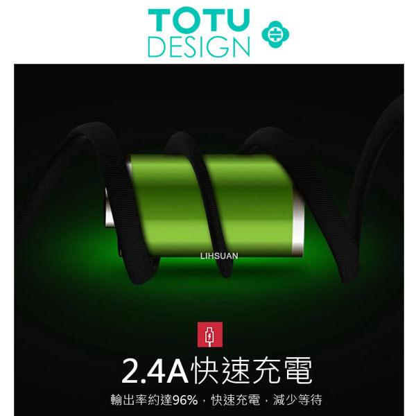 TOTU 涵系列 2.4A 快充 傳輸線 蘋果 鋅合金 閃充 Lightning 編織線 充電線 iPhone X 8 7 Plus 3