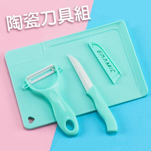 【aifelife】陶瓷刀具組陶瓷刀刨刀砧板菜刀水果刀削皮刀切菜板廚房用品贈品禮品