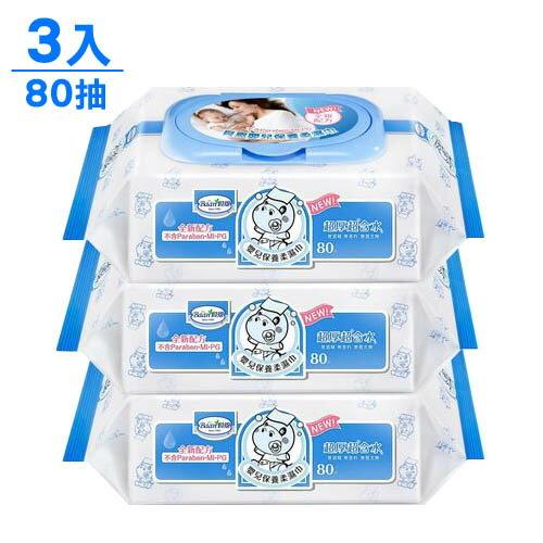 德國【Baan貝恩】嬰兒保養超純水柔濕巾-無香料(3包80抽)
