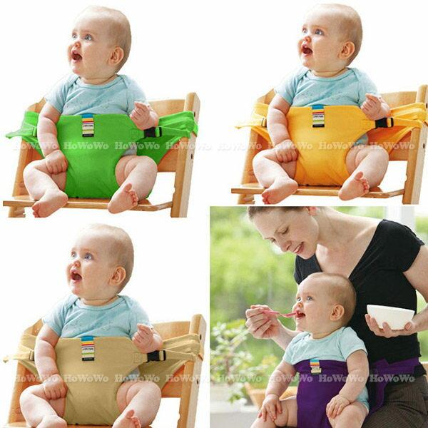 寶寶安全椅套/安全便?式餐椅  安全護帶 SS1361