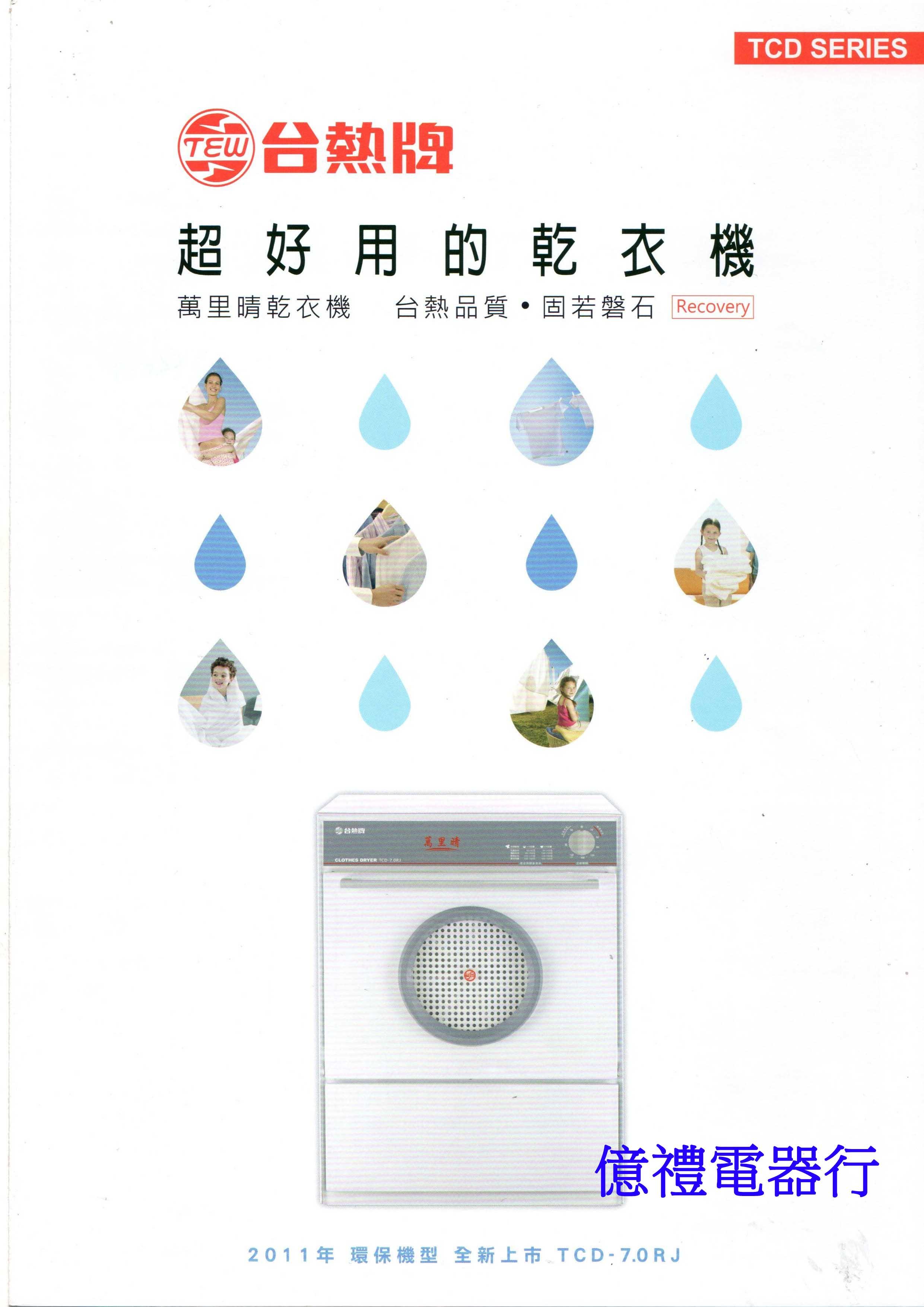 【億禮3C家電館】台熱牌7公斤乾衣機TCD-7.0RJ環保機型.烘乾更均勻