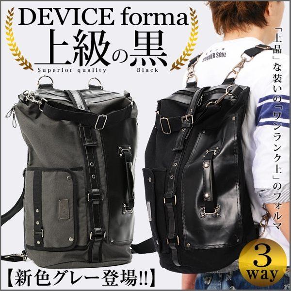 日本DEVICE多功能5用後背包