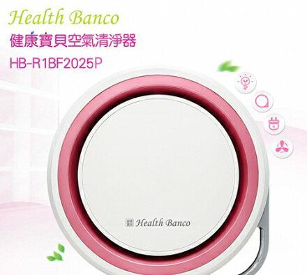 "Health Banco健康寶貝-空氣清淨器《旗艦機型""》HB-R1BF2025 P:《粉紅色》."