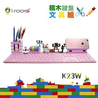 [文具積木組鍵盤]IRK23W剪刀腳鍵盤-粉