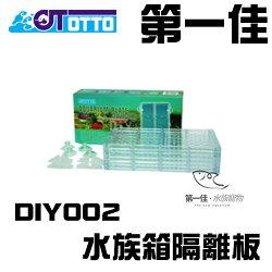 [第一佳 水族寵物] 台灣OTTO奧圖水族箱隔離板DIY002組合式隔離板