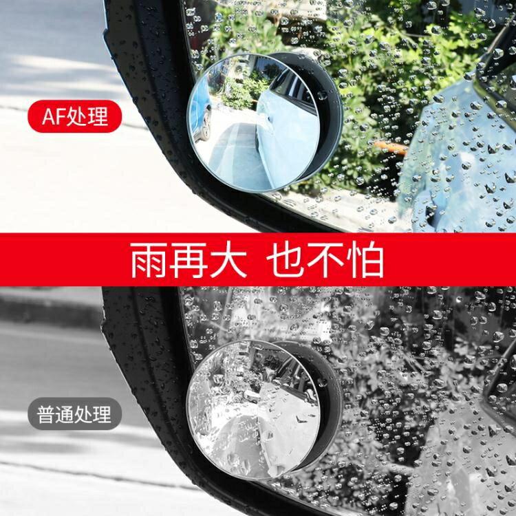 汽車後視鏡小圓鏡防雨貼膜神器倒車盲點360度高清輔助鏡反光盲區【省錢大作戰 全館85折】