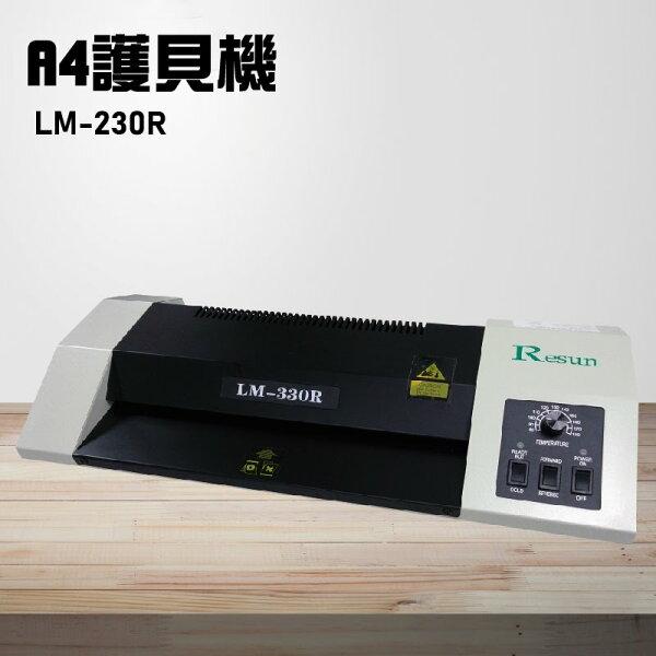 【辦公事務機器嚴選】ResunLM-230R護貝機A4膠膜封膜護貝印刷膠封事務機器辦公機器