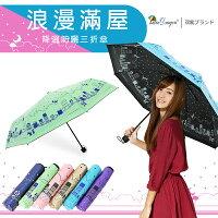 防曬抗UV陽傘到【雙龍牌】浪漫滿屋彩色膠三折傘。不透光降溫防曬雙面圖案抗UV防風B6153H就在TwinDragon 雙龍推薦防曬抗UV陽傘