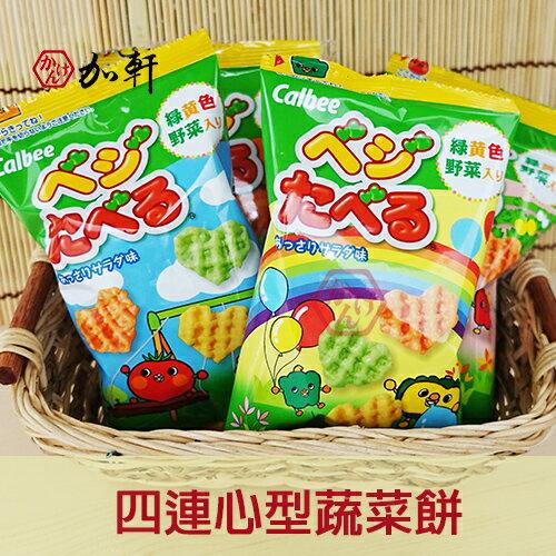 《加軒》日本CALBEE加樂比4連心型野菜餅
