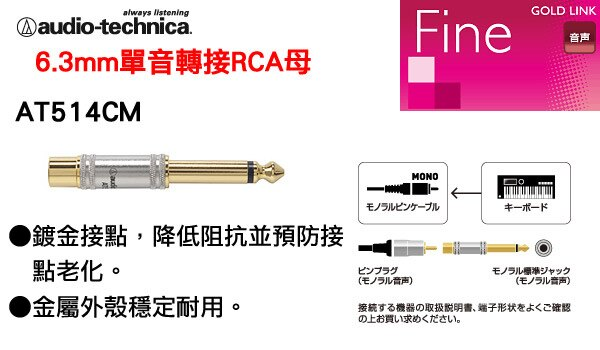 志達電子 AT514CM 鐵三角 6.3mm單音公轉接RCA 母 鍍金接點耐拔插,金屬外殼更耐用