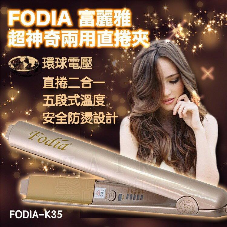 ★超葳★ 富麗雅 FODIA K35 兩用直捲夾 K35離子夾