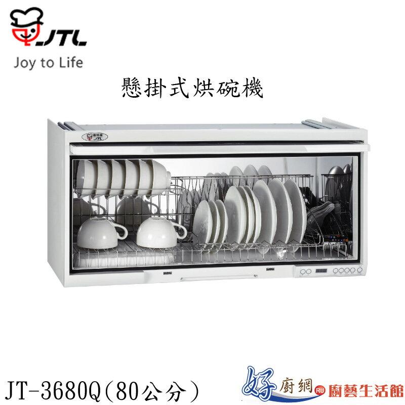 JT-3680Q-懸掛式烘碗機