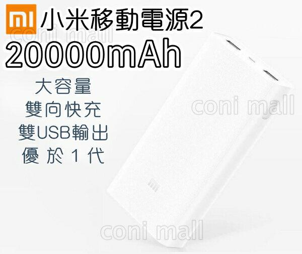 【coni shopl】小米20000mAh原裝正品行動電源 帶防偽標籤 保固一年