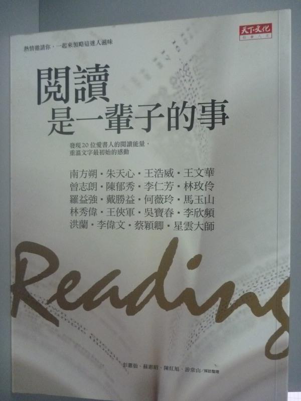 ~書寶 書T2/社會_XEG~閱讀是一輩子的事_彭蕙仙
