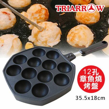 三箭牌 12孔章魚燒烤盤 WY-013 章魚燒烤盤 章魚燒模 烤盤 模具 章魚燒 雞蛋糕 鬆餅球【N202681】