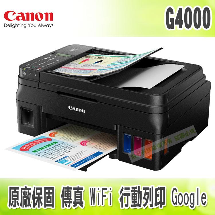 【浩昇科技】Canon PIXMA G4000 原廠大供墨傳真複合機