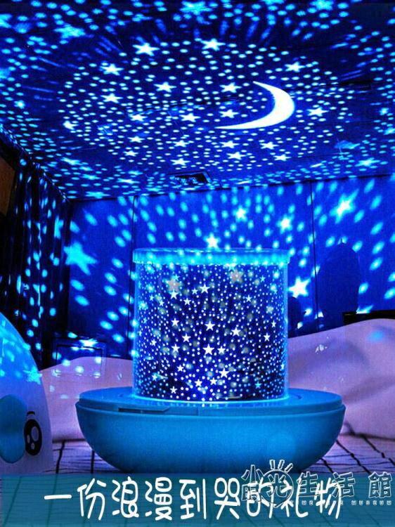 星空燈投影儀臥室房間夢幻浪漫星星燈旋轉滿天星燈投影燈兒童禮物