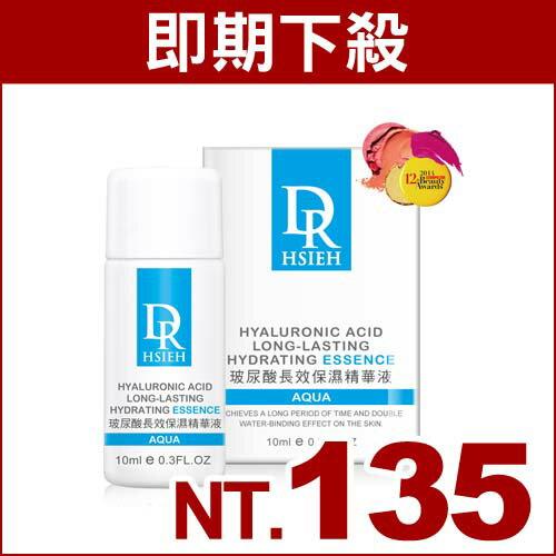 ~即期良品~Dr.Hsieh達特醫 玻尿酸長效保濕精華液10ml ^(效期2017 9 3