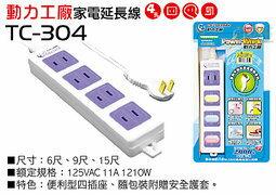 【尋寶趣】15尺(4.5M) 2孔家電延長線 11A 四座 便利型 可壁掛 安全護套 台灣製造 TC-304