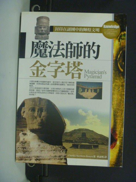 【書寶二手書T3/歷史_GNV】魔法師的金字塔:封印在謎團的輝煌文明_黃語忻