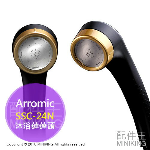 現貨 日本製 Arromic SSC-24N 蓮蓬頭 浴用龍頭 省水50% 強力水柱 維他命C 花灑