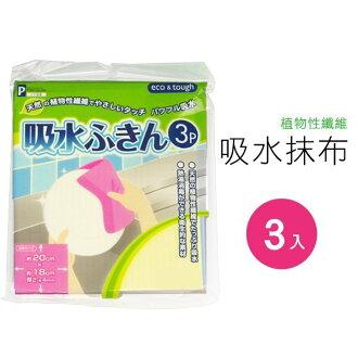 BO雜貨【SV4292】吸水抹布 植物纖維 纖細抹布 吸水 廚房清潔 流理台清潔 清潔用品