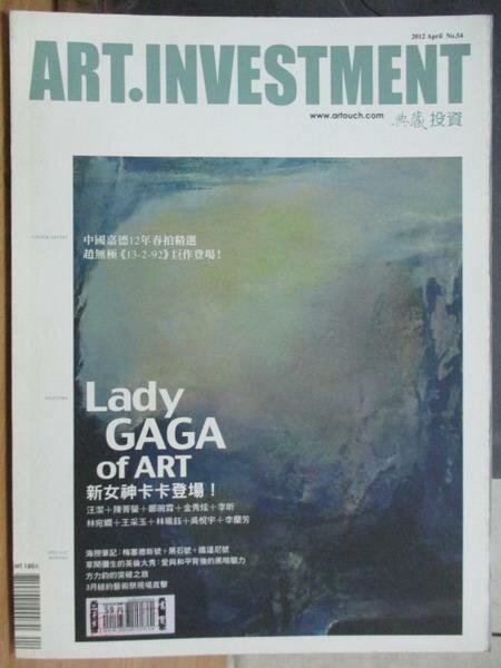 【書寶二手書T4/雜誌期刊_XDN】典藏投資_54期_Lady gaga of art新女神卡卡登場等