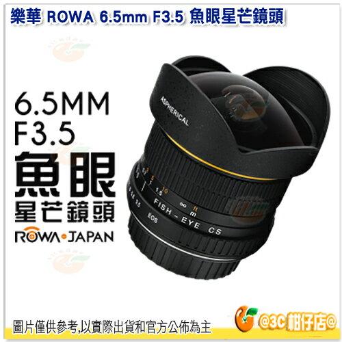乐华 ROWA 6.5mm F3.5 167° 星芒鱼眼镜头 公司货 for nikon canon 单眼相机 鱼眼镜头 f3.5 Fisheye 镜头