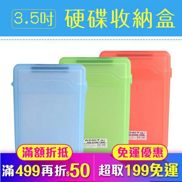 2.5吋 3.5吋 硬碟盒 硬碟外接盒 硬碟保護盒 透明保護盒 防塵防潮防震 免螺絲 2色可選