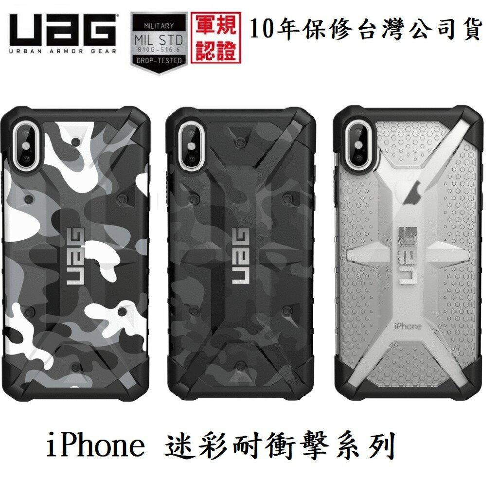 [威禹公司貨] UAG iPhoneXR/iX/Xs/XsmaxXR/i8/i7/i6  耐衝擊 保護殼 (台灣公司貨)
