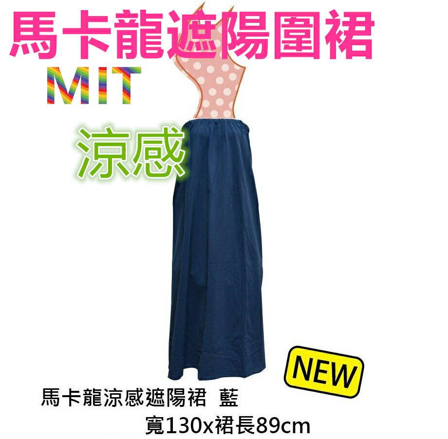 藍色台灣製造一片式馬卡龍遮陽圍裙抗UV涼感素面素色機車遮陽圍裙 防曬圍裙 遮光裙 防走光裙 防風裙遮陽裙