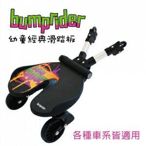 瑞典【Bumprider】幼童經典踏滑板 1
