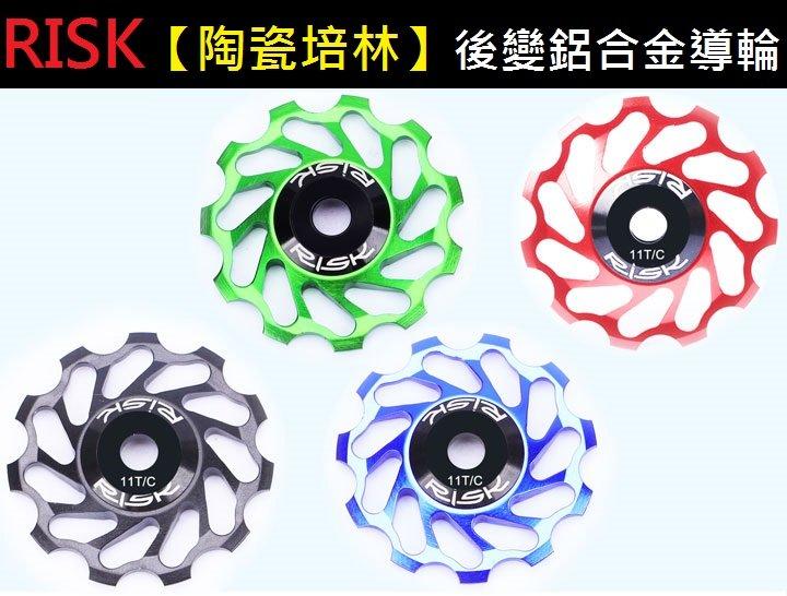 【意生】RISK陶瓷培林軸承後變速器鋁合金導輪 超輕量11T 11齒導鏈輪、張力輪雙用 鋯陶瓷球 KREX GIZMO可參考