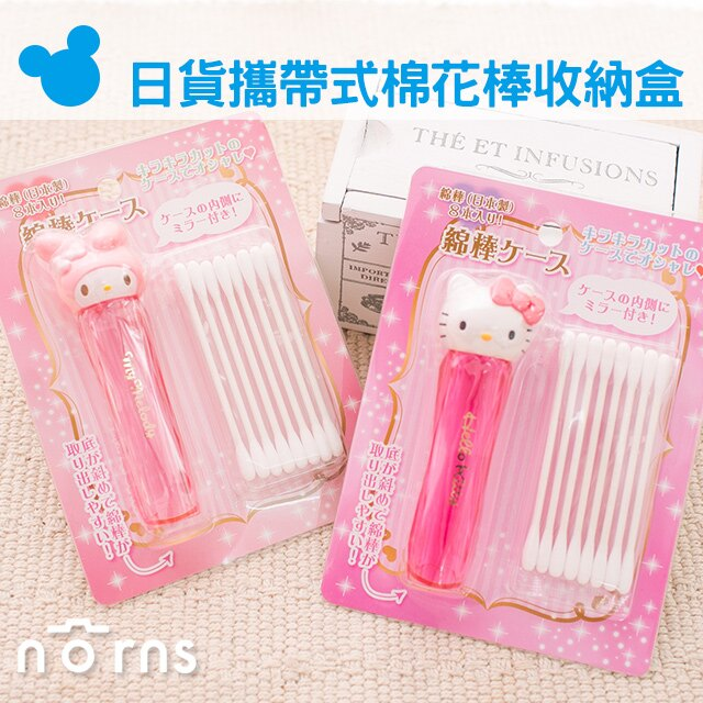 NORNS ~日貨攜帶式棉花棒收納盒~牙籤盒 Melody Hello Kitty 內附迷