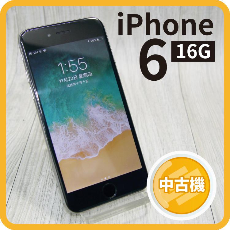 【創宇通訊】APPLE iPhone 6 16G 【中古品】附保固、含充電組