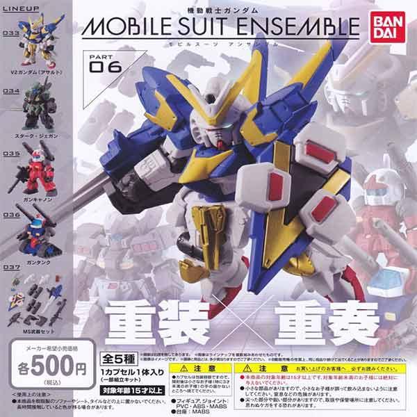 全套5款【日本正版】鋼彈ENSEMBLE06扭蛋轉蛋機動戰士重裝x重奏BANDAI萬代-234531
