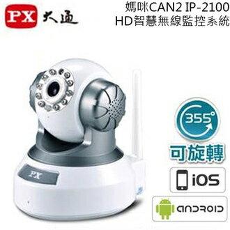 大通 媽咪CAN2 IP~2100 HD智慧無線監控系統 貨利率
