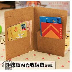 厚牛皮紙收納 適用 Traveler's Notebook 旅人筆記本 護照尺寸(84-0014)