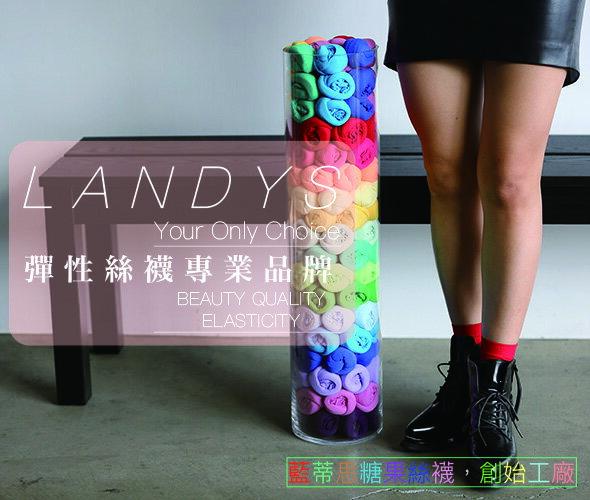 【玩襪WOW】LANDYS糖果襪創始店,大膽玩色,平面糖果襪。買十送二