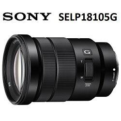 【免運費】SONY SELP18105G PZ18-105mm F4 G OSS E接環電動變焦鏡頭 (公司貨)