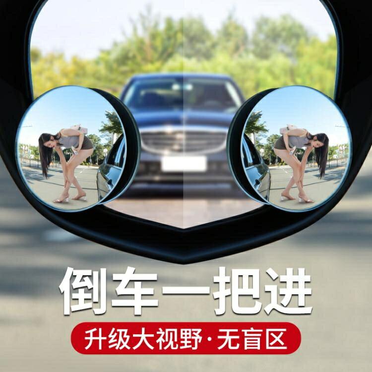 汽車後視鏡小圓鏡倒車神器盲區反光輔助鏡360度高清大視野防水鏡