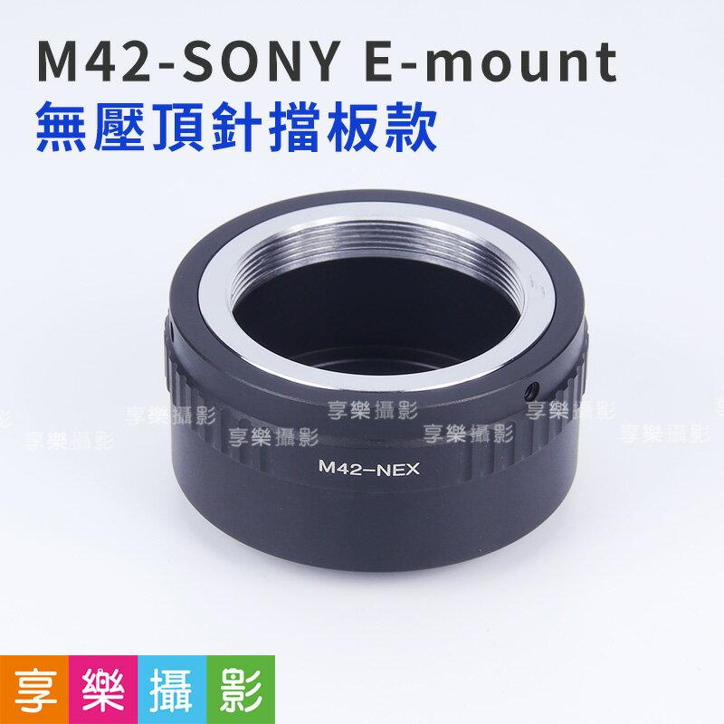 [享樂攝影]無擋板 M42 鏡頭轉接Sony E-mount 轉接 NEX A7 A7ii A7iii 無限遠可合焦 PENTAX ZEISS